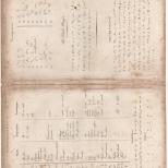 Stenography, Portable Encyclopaedia, 1826
